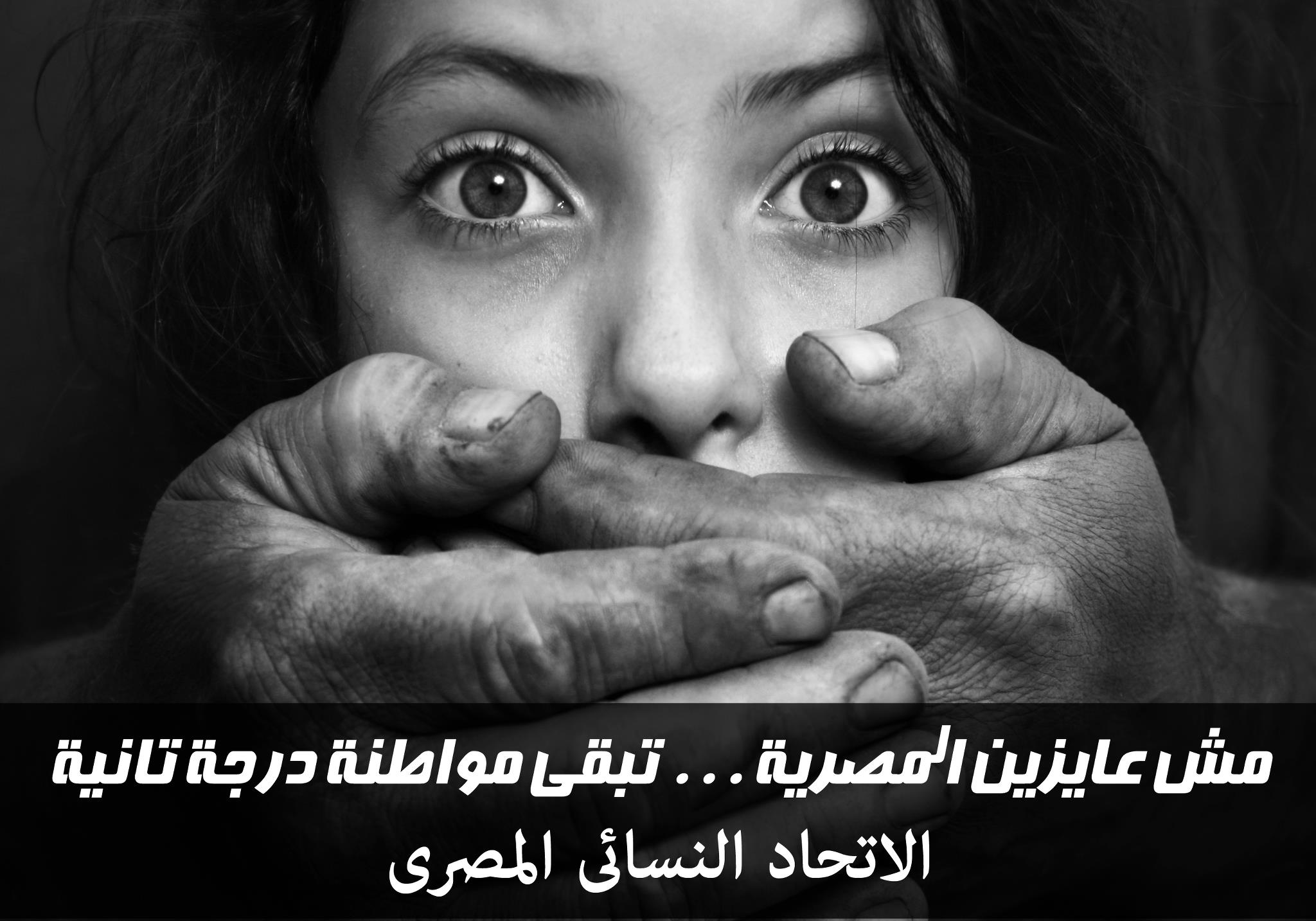 Egypt Virginity Test